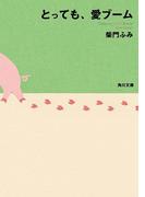 とっても、愛ブーム(角川文庫)