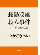 長島茂雄殺人事件 ジンギスカンの謎(角川文庫)