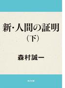 新・人間の証明(下)(角川文庫)