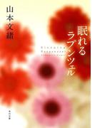 眠れるラプンツェル(角川文庫)
