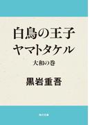 白鳥の王子 ヤマトタケル 大和の巻(角川文庫)