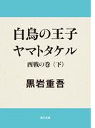白鳥の王子 ヤマトタケル 西戦の巻(下)(角川文庫)