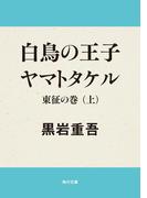 白鳥の王子 ヤマトタケル 東征の巻(上)(角川文庫)
