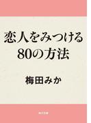 恋人をみつける80の方法(角川文庫)