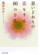 思いどおりの恋をする80の方法(角川文庫)