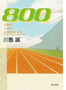 800(角川文庫)
