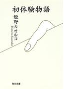 【期間限定価格】初体験物語(角川文庫)
