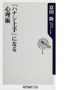 【期間限定価格】「ハナシ上手」になる心理術(角川oneテーマ21)