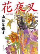 花夜叉(角川文庫)