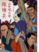 叛旗兵(角川文庫)