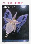 ハーモニーの幸せ(角川文庫)