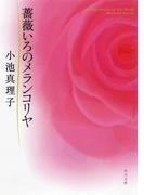 薔薇いろのメランコリヤ(角川文庫)