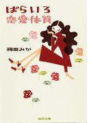 ばらいろ恋愛体質(角川文庫)