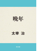 【期間限定価格】晩年(角川文庫)