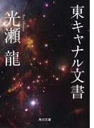 東キャナル文書(角川文庫)