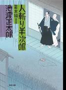 人斬り半次郎 幕末編(角川文庫)