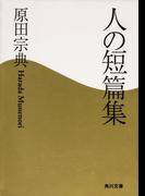 人の短篇集(角川文庫)