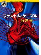 【期間限定価格】ファントム・ケーブル(角川ホラー文庫)