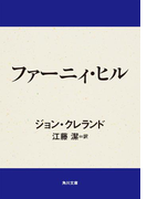 【期間限定価格】ファーニィ・ヒル(角川文庫)