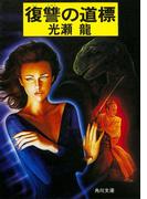 復讐の道標(角川文庫)