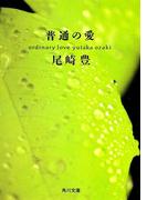 普通の愛(角川文庫)
