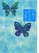 ブルーもしくはブルー(角川文庫)