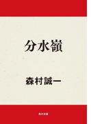 分水嶺(角川文庫)