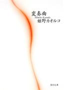 【期間限定価格】変奏曲(角川文庫)