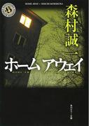 ホーム アウェイ(角川ホラー文庫)