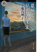 墓地を見おろす家(角川ホラー文庫)