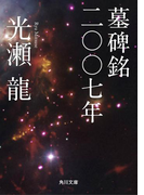 墓碑銘二〇〇七年(角川文庫)