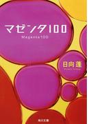 マゼンタ100(角川文庫)