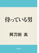 待っている男(角川文庫)