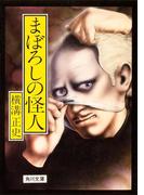 まぼろしの怪人(角川文庫)