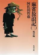 麻雀放浪記(二) 風雲編(角川文庫)