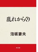 【期間限定価格】乱れからくり(角川文庫)