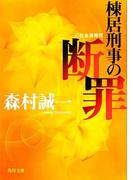棟居刑事の断罪(角川文庫)