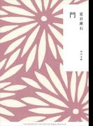 門(角川文庫)