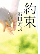 約束(角川文庫)