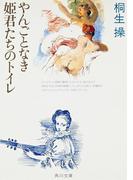やんごとなき姫君たちのトイレ(角川文庫)