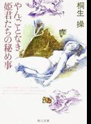 やんごとなき姫君たちの秘め事(角川文庫)