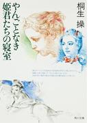 やんごとなき姫君たちの寝室(角川文庫)