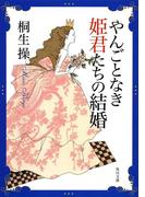 やんごとなき姫君たちの結婚(角川文庫)