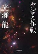 夕ばえ作戦(角川文庫)