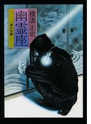幽霊座(角川文庫)