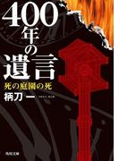 400年の遺言 死の庭園の死(角川文庫)