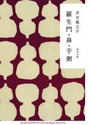 羅生門・鼻・芋粥(角川文庫)
