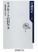 リクルートのDNA 起業家精神とは何か(角川oneテーマ21)