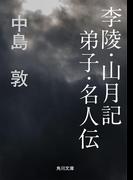 李陵・山月記 弟子・名人伝(角川文庫)