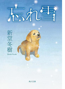 忘れ雪(角川文庫)